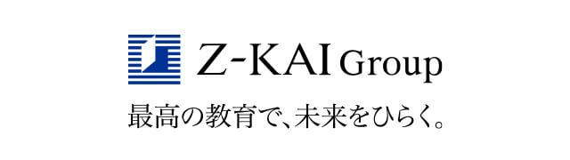 Z-KAI Group | 最高の教育で、未来をひらく。
